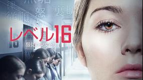レベル16 服従の少女たち/字幕