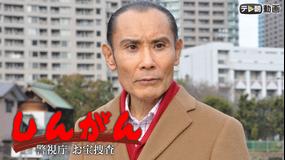 しんがん -警視庁お宝捜査(日曜ワイド)