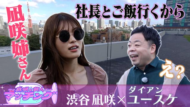 ~凪咲と芸人~マッチング #3 「渋谷凪咲×ダイアンユースケ」(2021/10/19放送分)