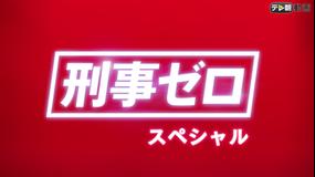 <見逃し>刑事ゼロ スペシャル(2019/09/15放送分)