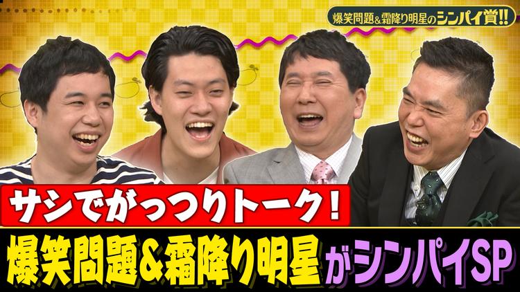 爆笑問題&霜降り明星のシンパイ賞!! 爆笑問題&霜降り明星が一番シンパイ!(2021/09/12放送分)