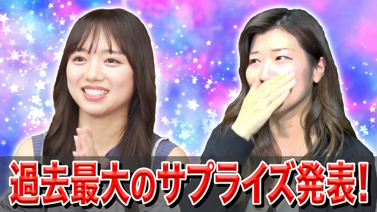 キョコロヒー 過去最大のサプライズ発表!京子&ヒコロヒーが涙!?(2021/09/08放送分)