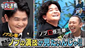 テレビ千鳥 ノブの演技が見たいんじゃ!!(2021/09/05放送分)