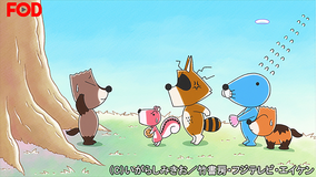 ぼのぼの(2019/07/06放送分)#168【FOD】
