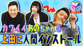 にゅーくりぃむFRESH 初回大混乱…上田が操られ可愛く変貌!女子アナ号泣(2020/10/06放送分)