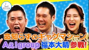 太田伯山ウイカの「はなつまみ」(お願い!ランキング) 2021年1月13日放送