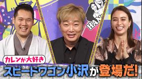 伯山カレンの反省だ!! スピードワゴン小沢が登場だ!(2020/07/18放送分)