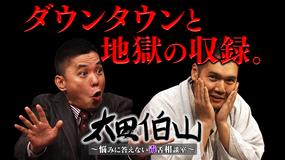 太田伯山(お願い!ランキング) 2020年5月13日放送