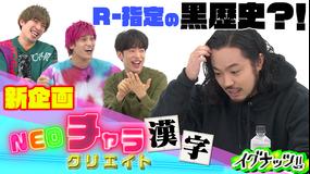 イグナッツ!! 新企画「ネオチャラ漢字クリエイト」新たな漢字を生み出せ!!(2020/11/03放送分)