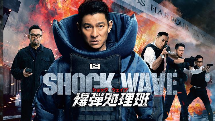 SHOCK WAVE ショックウェイブ 爆弾処理班/吹替