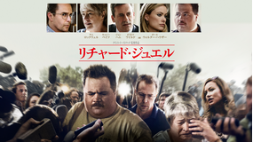 リチャード・ジュエル/字幕