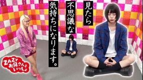 あのちゃんねる 第32話 「新体験☆こんなの初めて」(2021/05/24放送分)
