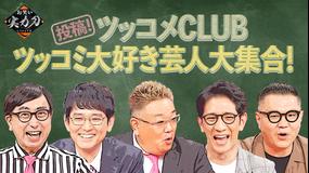 お笑い実力刃 投稿!ツッコメCLUB(2021/10/06放送分)