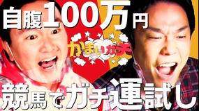 かまいガチ あいみょんからヒントも?有馬記念ガチで100万円自腹大勝負!(2021/01/11放送分)