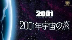 2001年宇宙の旅/吹替【スタンリー・キューブリック監督】