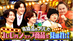 裸の少年 ~見破れ!!うそつき3~ 高級品のフリした100円ショップ商品を見破れ!!(2021/03/27放送分)