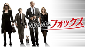 Mr.&Mrs.フォックス/字幕