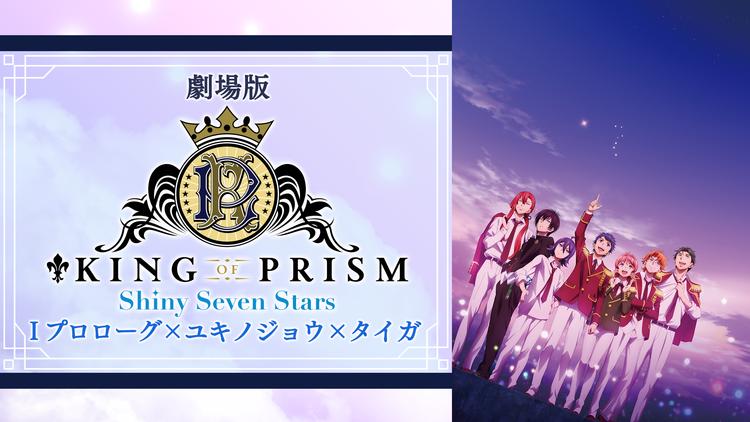 劇場版KING OF PRISM S…