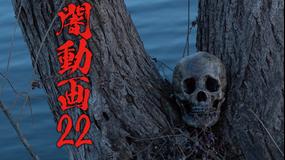 闇動画22