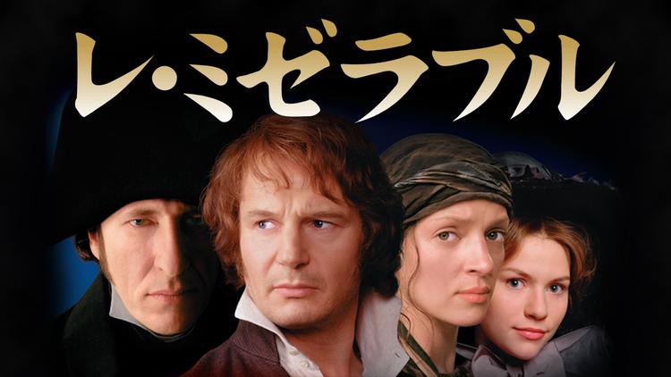 レ・ミゼラブル(1998)【リーアム・ニーソン+ジェフリー・ラッシュ】/字幕