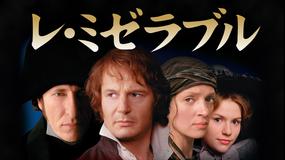 レ・ミゼラブル(1998)【リーアム・ニーソン+ジェフリー・ラッシュ】/吹替