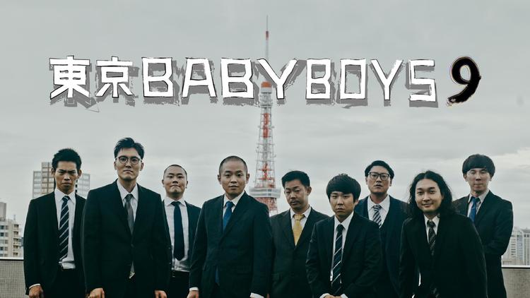 東京 BABY BOYS 9
