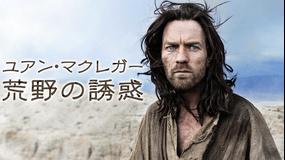 ユアン・マクレガー/荒野の誘惑/字幕