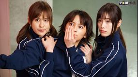 女子高生の無駄づかい(2020/01/31放送分)第02話
