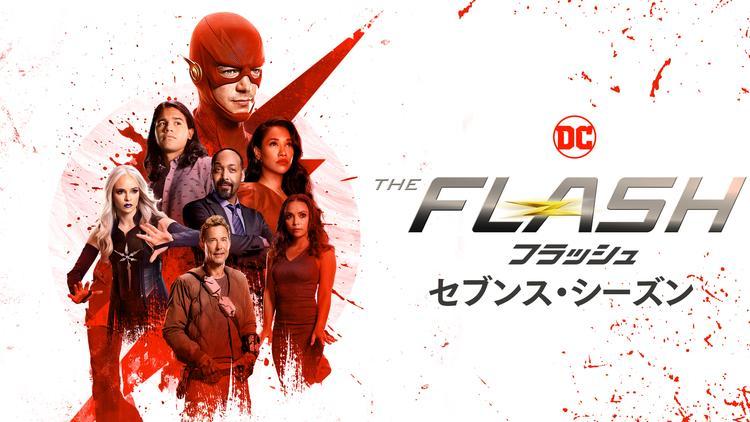 THE FLASH シーズン7/吹替