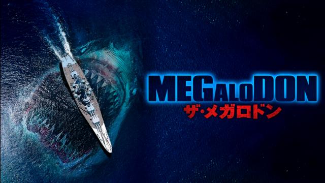 MEGALODON ザ・メガロドン/吹替