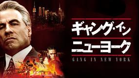 ギャング・イン・ニューヨーク/字幕