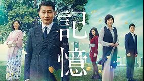 連続ドラマ「記憶」