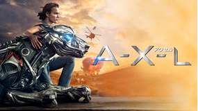 A-X-L アクセル/吹替
