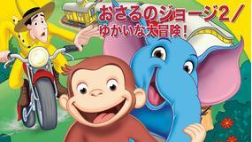 劇場版 おさるのジョージ2/ゆかいな大冒険!/字幕