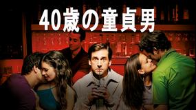 40歳の童貞男(2005)/吹替