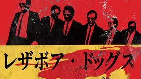 レザボア・ドッグス/字幕
