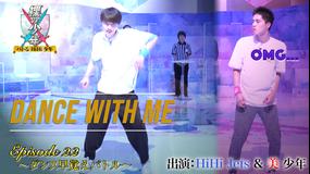 裸の少年~バトるHiHi少年~ ダンス早覚えバトル!!(2021/09/25放送分)