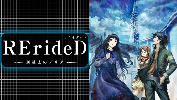 RErideD -刻越えのデリダ-