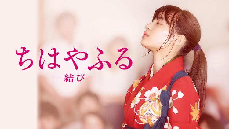 ちはやふる -結び-【広瀬すず、野村周平、新田真剣佑出演】