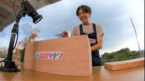相葉マナブ マナブ!日本全国パンケーキ祭り!(2020/08/23放送分)