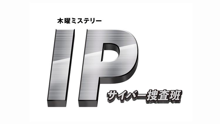 IP~サイバー捜査班 【PR動画】