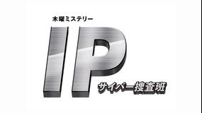 IP~サイバー捜査官