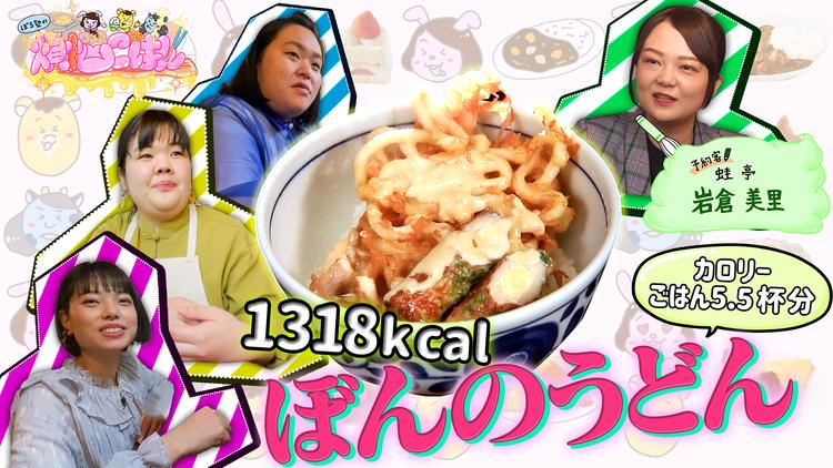 ぼる塾の煩悩ごはん #3 蛙亭・岩倉×ぼんのうどん(2021/04/13放送分)