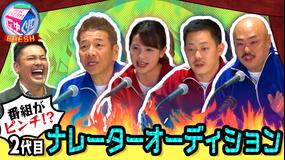 にゅーくりぃむFRESH 番組ナレーター「安い声の女」と叩かれ引退!2代目にクロちゃん抜擢?(2021/01/12放送分)