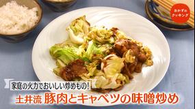 おかずのクッキング 土井善晴の「豚肉とキャベツの味噌炒め」/今井亮の「にらとピーマンの塩しょうが焼きそば」(2021/09/04放送分)