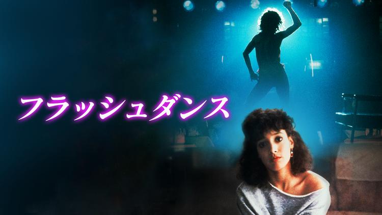 フラッシュダンス/字幕