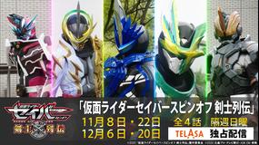 【特報3】仮面ライダーセイバースピンオフ剣士列伝