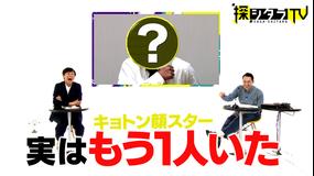 探シタラTV 「キョトン顔スター」番外編(2020/07/02放送分)