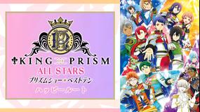 KING OF PRISM ALL STARS -プリズムショー☆ベストテン- ハッピールート
