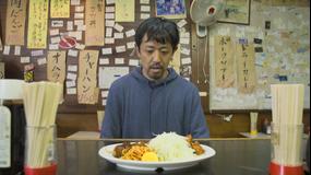 絶メシロード(2020/02/15放送分)第04話